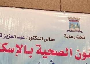 """صحة الإسكندرية تطلق مبادرة """"رد المعروف"""" لرعاية كبار السن"""