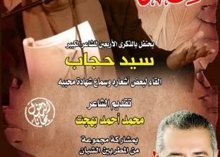صندوق التنمية الثقافية يحيي ذكرى أربعين الشاعر سيد حجاب بقصر الأمير طاز