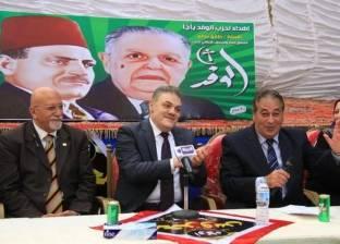 """بدء اجتماع الهيئة العليا لحزب """"الوفد"""""""