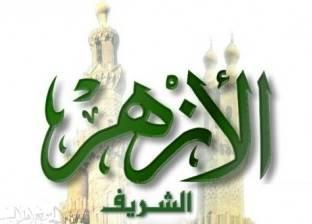 مجمع البحوث الإسلامية يعلن موعد الامتحان الشفوي لمسابقة شهر رمضان