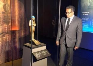 وزير الآثار يتفقد معرض توت عنخ آمون في باريس قبل ساعات من افتتاحه