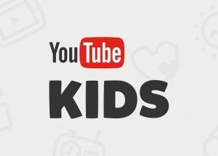 """5 خطوات لتفعيل """"يوتيوب كيدز"""" لحماية الأطفال"""