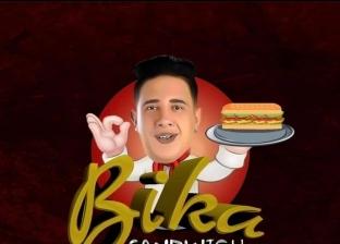 حمو بيكا بعد قرار إيقافه: انتظروا مطعم «بيكا ساندوتش»
