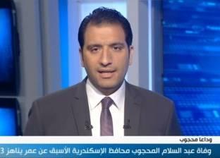 """مذيع """"Ten"""" يرتكب خطأ ويذيع نبأ وفاة عبد السلام المحجوب"""