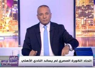 """أحمد موسى عن أبوتريكة: """"اللي عاملينه قديس بيتهرب من الضرائب"""""""