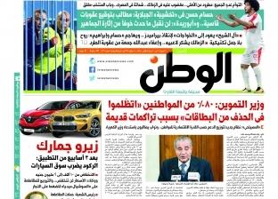 غدا في «الوطن».. «زيرو الجمارك» بعد 3 أسابيع من التطبيق: الركود يضرب سوق السيارات