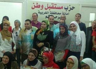 """""""في حب مصر"""" تضم رئيس حزب مستقبل وطن"""