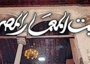 """اليوم.. تصميم """"مكتبة الشارع"""" في """"بيت المعمار المصري"""""""