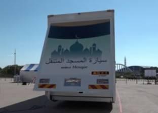 بالفيديو  اليابان تختبر مشروع مسجد متنقل
