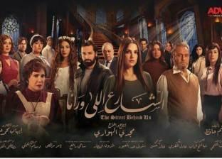 «الشارع اللى ورانا».. مسلسل يراهن على الغموض فى توسيع آفاق الدراما العربية