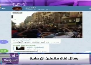 """بالصور.. رسائل""""واتساب""""من جروبات """"مكملين"""" تكشف فبركة الإخوان للمظاهرات"""