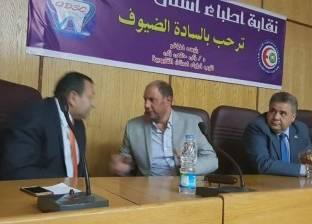 نقابة أسنان القليوبية تنظم فعاليات المؤتمر العلمي الرابع الإقليمي