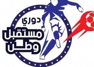 """""""مستقبل وطن"""" في أسيوط ينظم دوري رياضي طوال العطلة الصيفية"""