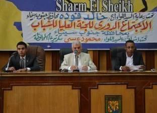 """""""العليا للشباب"""" بجنوب سيناء تعقد اجتماعا لبحث مواجهة مشكلة البطالة بالمحافظة"""