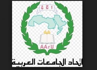 يفتتح معرضه الرابع اليوم.. اتحاد الجامعات العربية: تأسس منذ 55 عاما