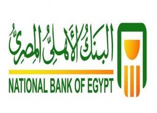 """مفاوضات بين """"التعليم"""" و""""الأهلي ومصر"""" لتحصيل مصروفات المدرسة"""