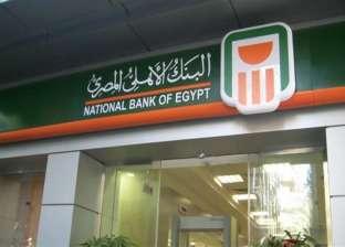 """نائب رئيس """"البنك الأهلي"""": خفض 1% على شهادات المتغير"""