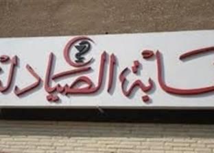 الصيادلة: 9 أعضاء بمجلس النقابة يطالبون بتأجيل «عمومية» اليوم