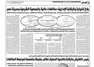 نواب يطالبون «التضامن» بالتحقيق فى أزمة تبرعات الجمعيات الإسلامية.. وخبراء يحذرون من «التمويلات الخارجية»