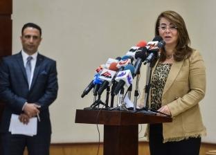 """الوقائع المصرية تنشر قراري إشهار جمعيتي """"السماح وخيرات بلادي"""" بالبحيرة"""