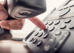 بالخطوات.. طريقة التظلم على ارتفاع فاتورة التليفون الأرضي