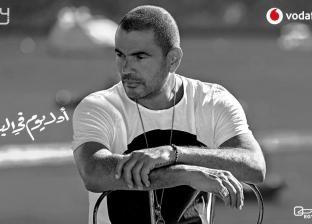 """عمرو دياب يطرح """"أول يوم في البعد"""""""