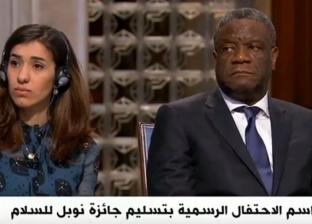 بث مباشر| مراسم الاحتفال الرسمية بتسليم جائزة نوبل للسلام