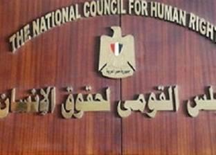 """ورشة عمل لـ""""القومي لحقوق الإنسان"""" عن إعداد التقارير مهنيا وفنيا"""