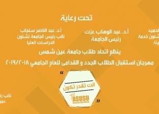 """جامعة عين شمس تستقبل العام الدراسي بمهرجان """"أهلا ومرحبا"""""""