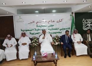 الملحقية الثقافية السعودية بالقاهرة تقيم حفل معايدة بمناسبة عيد الفطر