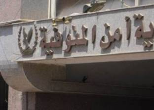 بالأسماء| اعتماد الحركة الداخلية لضباط الشرطة بمديرية أمن المنوفية