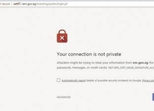 خطأ فى موقع السكة الحديد: بيانات العملاء غير مشفرة