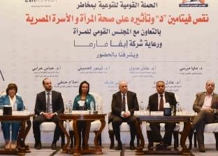 """في الحملة القومية للتوعية به.. مايا مرسي تتناول أولى جرعات فيتامين """"د"""""""