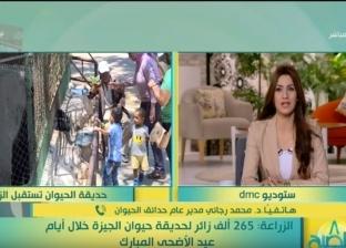 280 ألف زائر لحديقة حيوان الجيزة خلال أيام عيد الأضحى