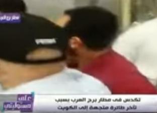 """رئيس """"المصرية للمطارات"""" يكشف حقيقة تأخر إقلاع طائرة إلى الكويت"""