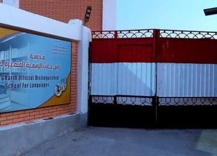 شباب البحر الأحمر يزينون أسوار المدارس لاستقبال العام الدراسي الجديد