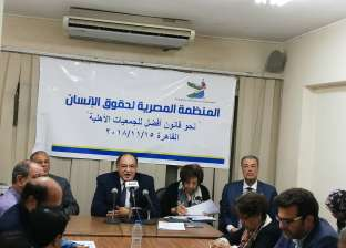 لجنة المنظمات الحقوقية تنتهي من مسودة تعديل قانون الجمعيات