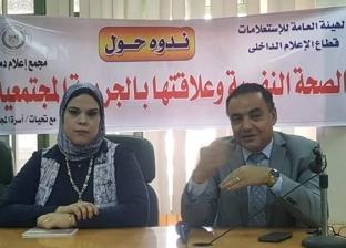 """""""الصحة النفسية وعلاقتها بالجريمة الاجتماعية"""".. ندوة بمجمع إعلام دمنهور"""