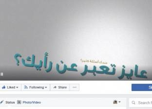 """تعرف على """"الصفحة الرسمية للمؤتمر الوطني للشباب"""" وتفاعل المواطنين معها"""