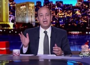 عمرو أديب عن واقعة «التورتة الجنسية»: نُكتة سخيفة وسمجة