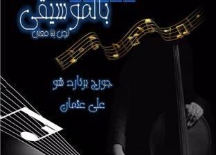 """""""العلاج بالموسيقى"""" عرضًا مسرحيًا بالمهرجان الإقليمي لنوادي المسرح في الإسكندرية"""