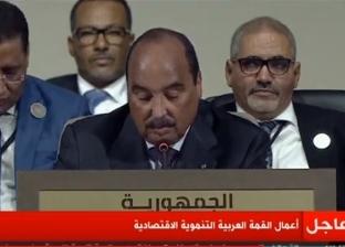 رئيس موريتانيا: يجب دعم مبادرات لإحلال السلم في اليمن وسوريا وليبيا