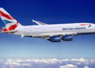 """طائرة تهبط في اسكتلندا بدلا من ألمانيا عن طريق """"الخطأ"""""""