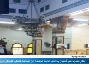 إمام مسجد بأسوان يخصص خطبة الجمعة عن شاب قبطي: استشهاده أثر فينا