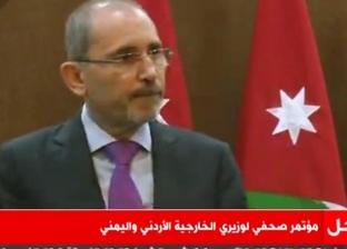 الصفدي: ندعم كل الجهود لإنهاء معاناة الشعب اليمني