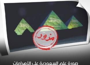 """""""الآثار"""" تنفي إضاءة الأهرامات بعلم السعودية: صور مزورة"""