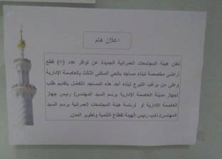 إعلان تبرع لبناء مساجد على أرض العاصمة الإدارية: لمن يرغب في عمل الخير