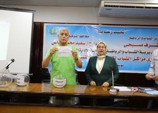 محافظ المنوفية يشهد إجراء القرعة السادسة لدوري مراكز الشباب
