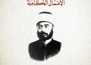 """دار الشروق تصدر طبعة جديدة من """"عبد الرحمن الكواكبي.. الأعمال الكاملة"""""""