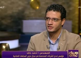 """أحمد خالد صاحب موقع يبيع المخلفات أونلاين: """"اللاب توب فيه 25 جرام دهب"""""""